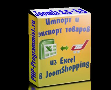 JoomShopping - Импорт и экспорт товаров из Excel и YML
