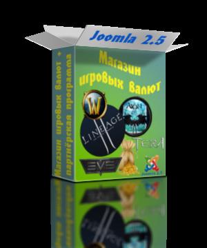 Компонент для продажи игровых валют + Партнёрская программа. Joomla 2.5 - 3.8