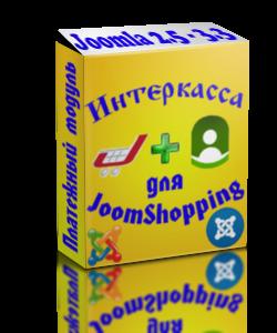 Интеркасса - платежный модуль для Joomshopping
