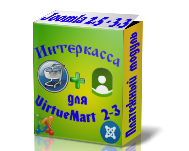 interkassa-virtuemart