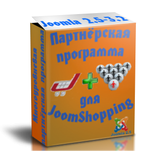 Многоуровневая партнёрская программа для JoomShopping (Joomla 2.5 - 3.8)