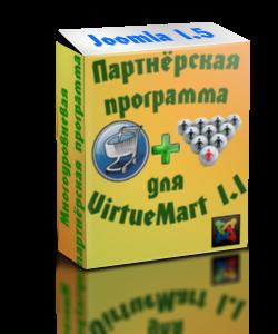 Расширенная многоуровневая партнёрская программа для Virtuemart 1.1 (Joomla 1.5)