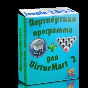 Расширенная многоуровневая партнёрская программа для Virtuemart 2 и 3 (Joomla 2.5.6 - 3.8)