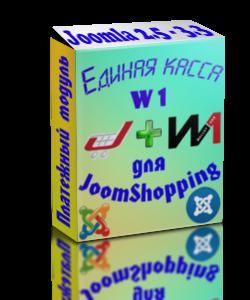 W1 Единая касса -  Платежный модуль для JoomShopping