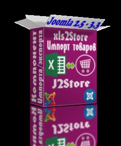 XLS2Store - Excel Импорт/экспорт товаров в J2Store
