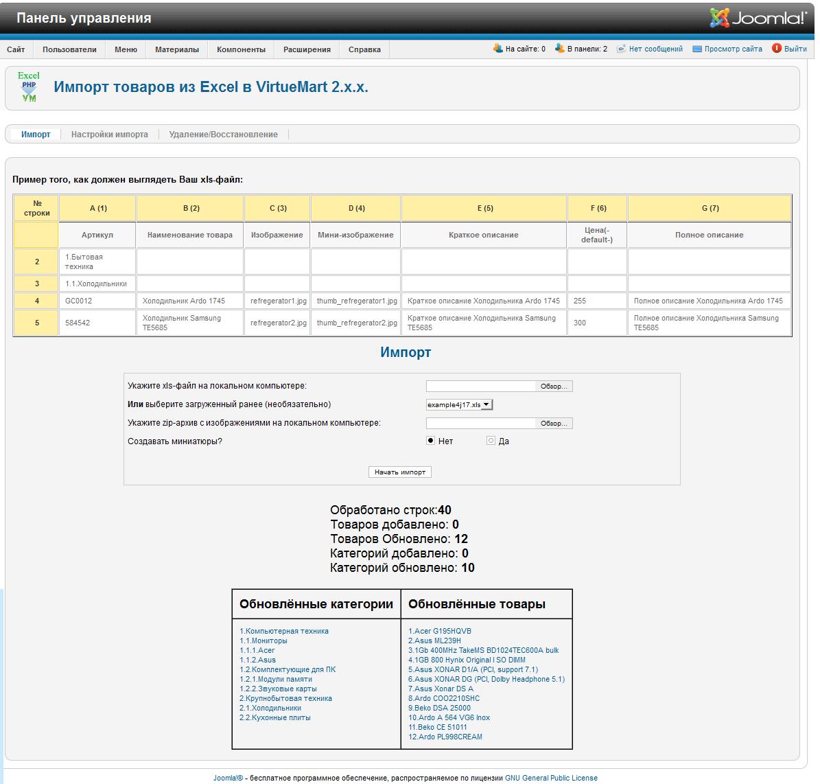 rsform pro joomla 1.7 инструкция на русском