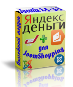 yandexmoney-joomshopping