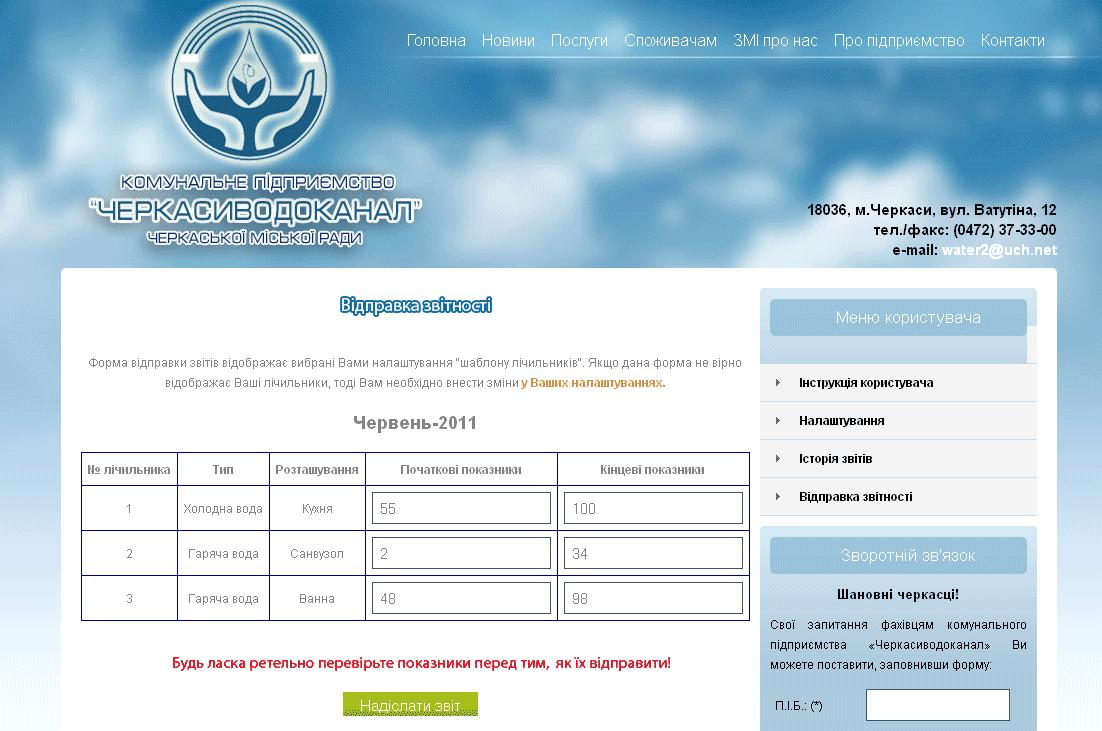 90ca77ea79c5 Для сайта Черкасского водоканала vodokanal.ck.ua разработан компонент под  заказ для Joomla -