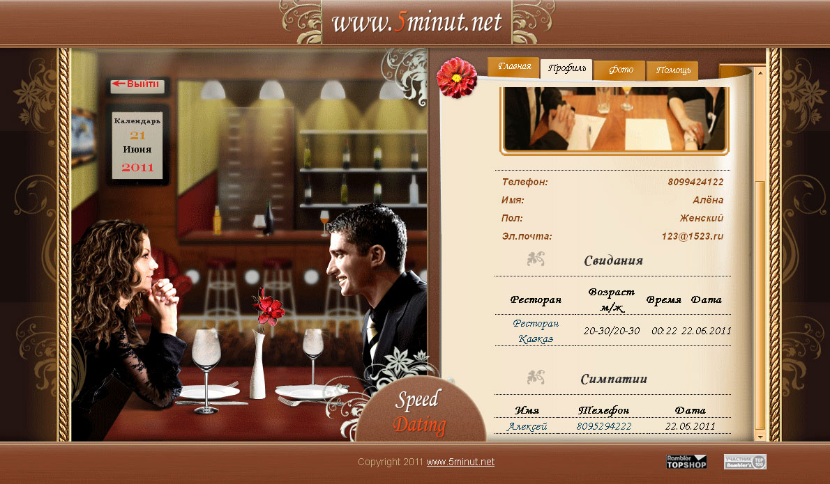910759c7d6f8 Для сайта быстрых свиданий www.5minut.net разработан компонент под заказ  для Joomla 1.6 -
